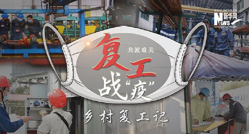 """復工戰""""疫""""——鄉村復工記"""