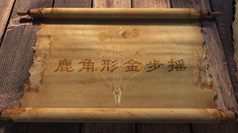 【草原寶藏③】鹿角形金步搖