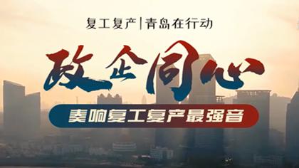 青島:政企同心奏響復工復産最強音