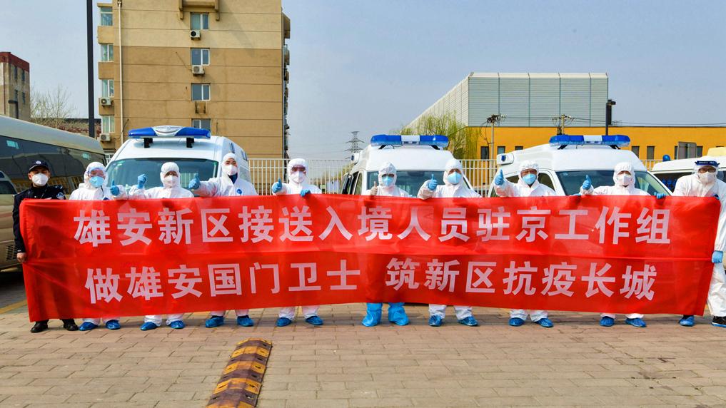 探訪雄安疫情防控駐京工作組