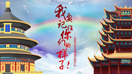 讓我記住你們的樣子——致敬北京支援湖北醫療隊