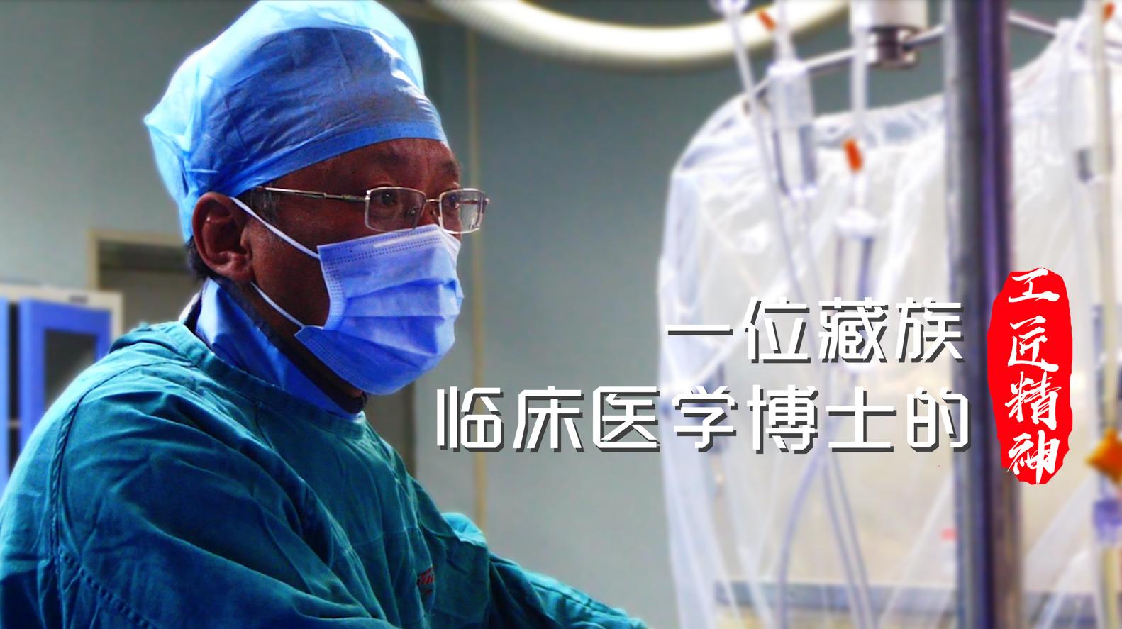 【微視頻】一位藏族臨床醫學博士的工匠精神