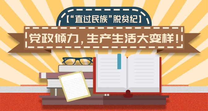 """【""""直過民族""""脫貧紀】黨政傾力,生産生活大變樣!"""