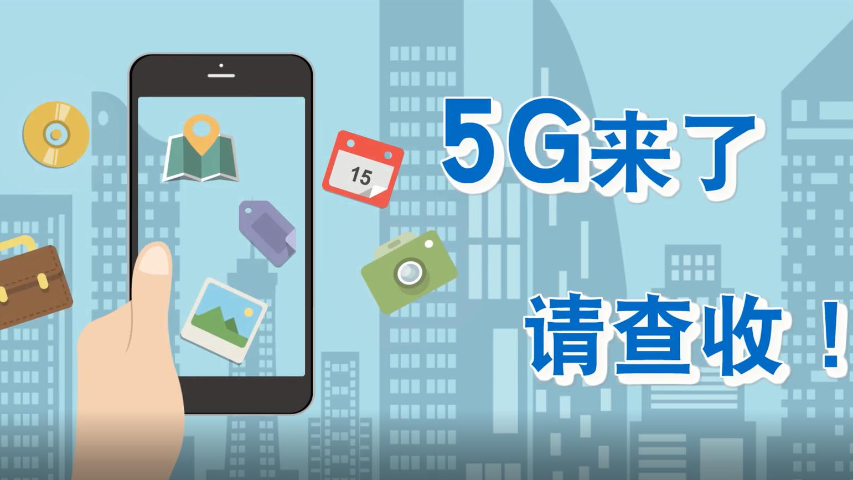 5G消息來了,請查收!