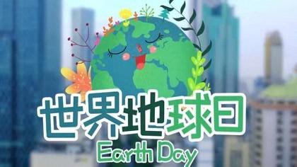 世界地球日|其實你已經為地球做了這麼多