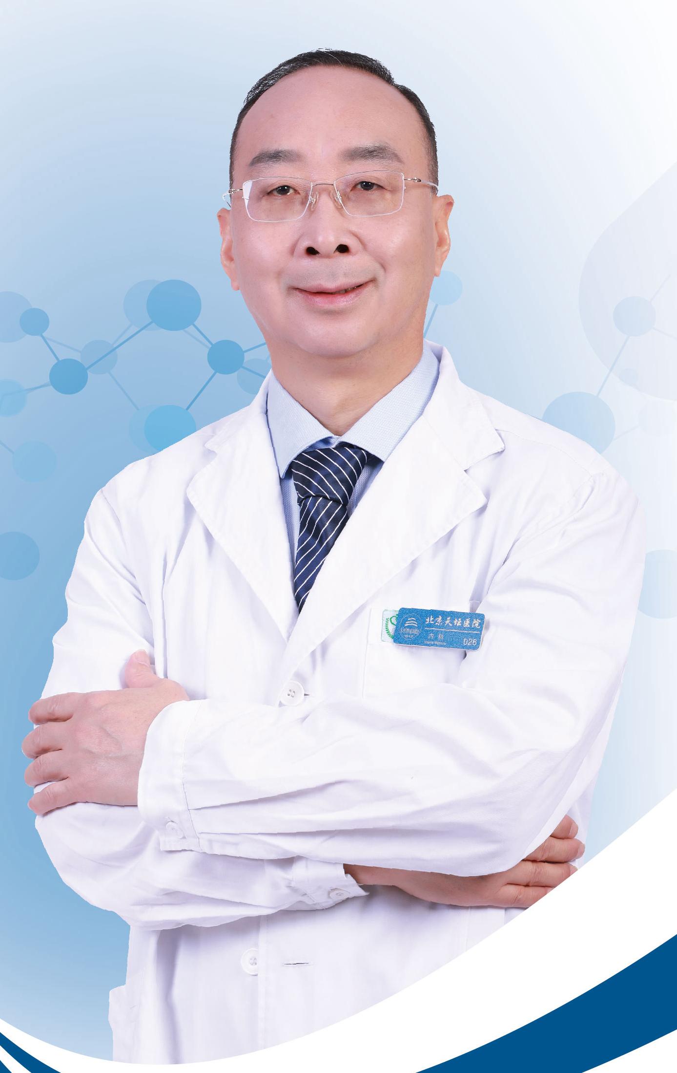北京天坛医院呼吸内科主任医师