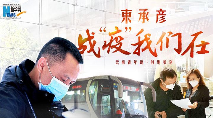 """【雲南青年説·特別策劃】束承彥:戰""""疫"""",我們在!"""