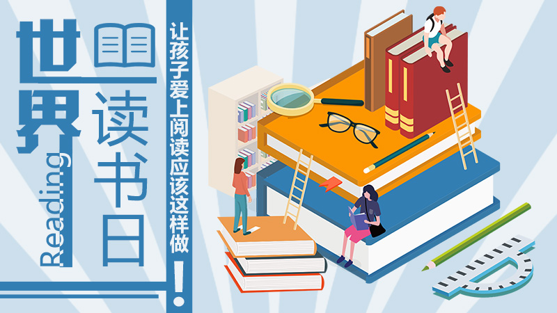 世界讀書日|讓孩子愛上閱讀應該這樣做!