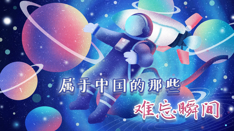 中國航天日|屬于中國的那些難忘瞬間