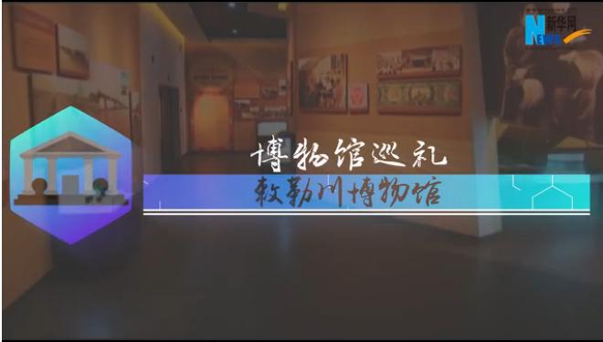 博物館巡禮:敕勒川博物館