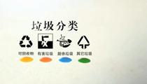 北京生活垃圾管理新條例5月1日起施行