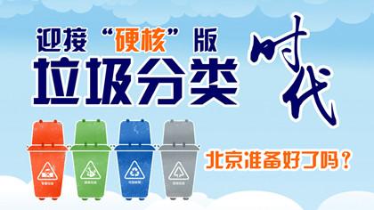 """迎接""""硬核""""版垃圾分類時代 北京準備好了嗎?"""