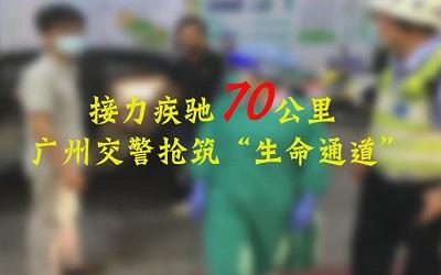 """接力疾馳70公裏 廣州交警搶築""""生命通道"""""""