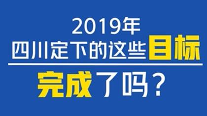 """2019年四川定下的""""小""""目標完成了嗎?"""