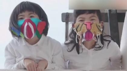 """別致!日動物園為孩子們制作""""動物口罩"""""""