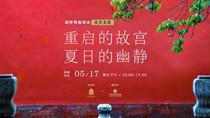 新華雲展|重啟的故宮·夏日的幽靜