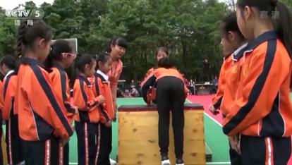 攜手聚力打造中學生校園體育文化