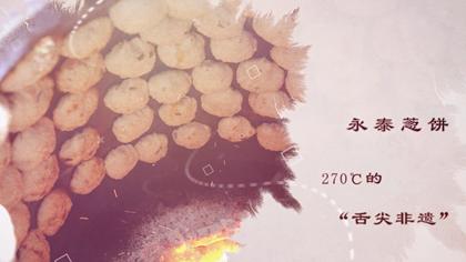 """【八閩非遺紀行】永泰蔥餅:270℃的""""舌尖非遺"""""""