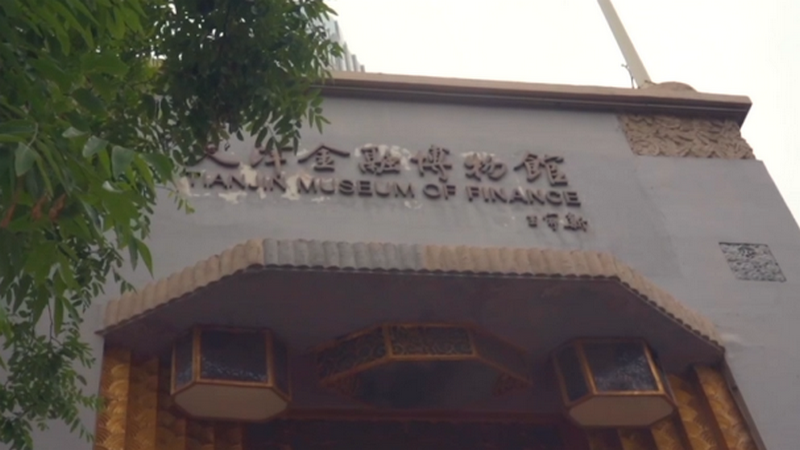 VLOG|津門博物館奇遇記