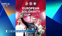 三大豪門將共同舉辦歐洲團結杯