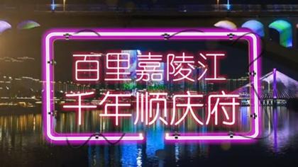 新華網帶你夜遊百裏嘉陵江千年順慶府