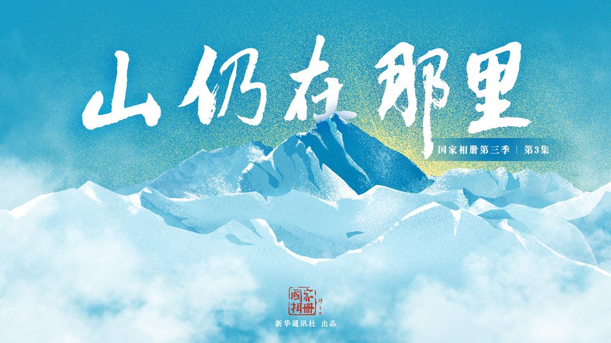 國家相冊第三季第3集《山仍在那裏》
