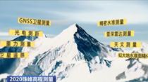 """2020珠峰高程測量:如何給珠峰測""""身高"""""""