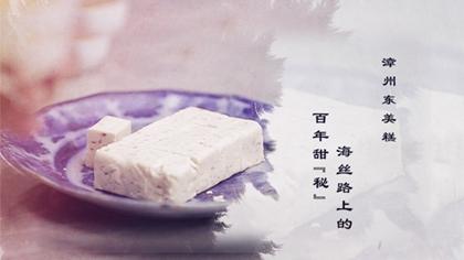 """【八閩非遺紀行】漳州東美糕:海絲路上的百年甜""""秘"""""""