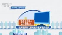 今年1至4月份:互聯網行業完成業務收入3446億元