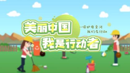 環境日|美麗中國 我是行動者