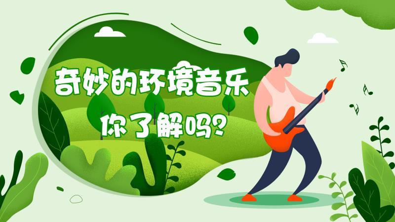 奇妙的環境音樂,你了解嗎?