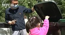 推進垃圾分類 北京在行動