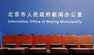 北京市新型冠狀病毒肺炎疫情防控工作新聞發布會