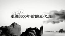 【微視頻】走進3600年前的夏代遺蹤