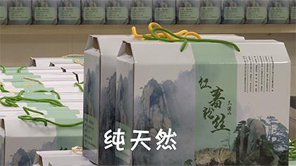 """扶貧超市:山村""""土貨""""秒變""""搶手貨"""""""