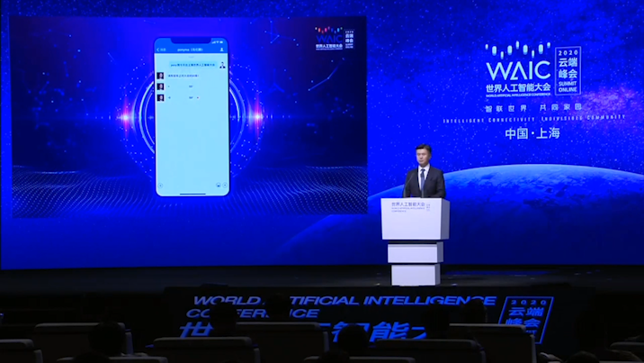剛剛,馬化騰給2020世界人工智能大會發了條語音消息