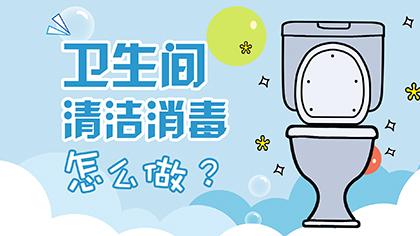 衛生間清潔消毒怎麼做?這八點需牢記