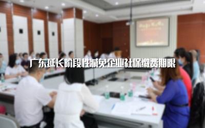 廣東延長階段性減免企業社保繳費期限