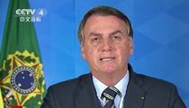 巴西總統博索納羅本周將再次接受新冠病毒檢測
