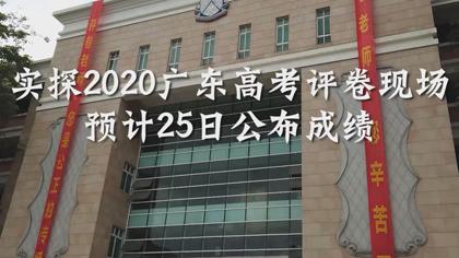 實探2020廣東高考評卷現場 預計25日公布成績
