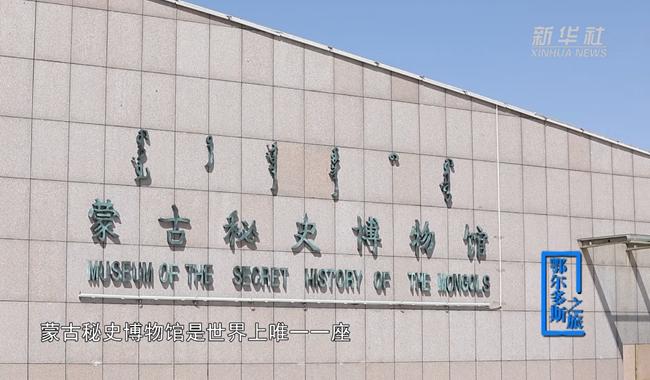 博物館巡禮——蒙古秘史博物館