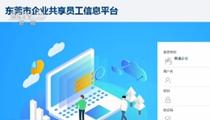 """廣東東莞:""""共享員工""""穩就業 大數據助力精準匹配"""