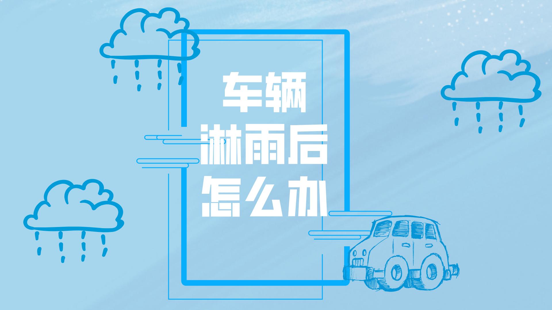 車輛淋雨後怎麼辦