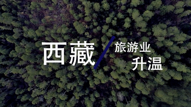 【微視頻】西藏:旅遊業升溫