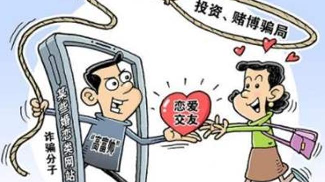 """網上戀愛交友要謹慎 勿入""""殺豬盤"""""""