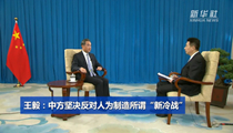 """王毅:中方堅決反對人為制造所謂""""新冷戰"""""""