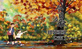 今日立秋|秋風颯颯,它來了……