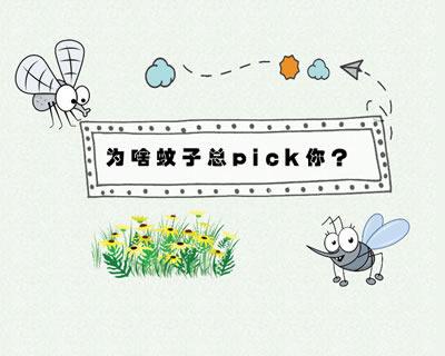 【微視頻】為啥蚊子總pick你?