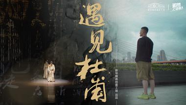 在舞臺上擁抱中國歷史