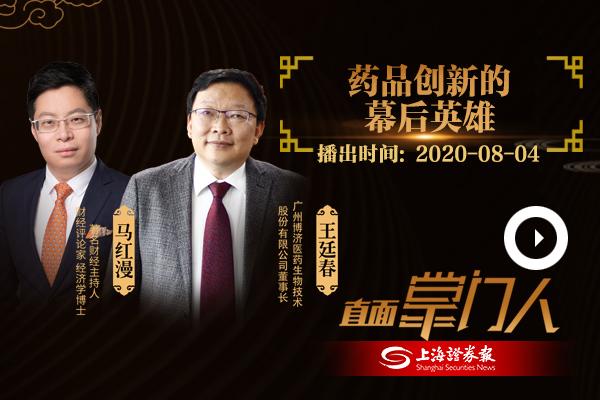 王廷春:藥品創新的幕後英雄